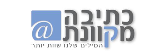 לוגו כתיבה מקוונת